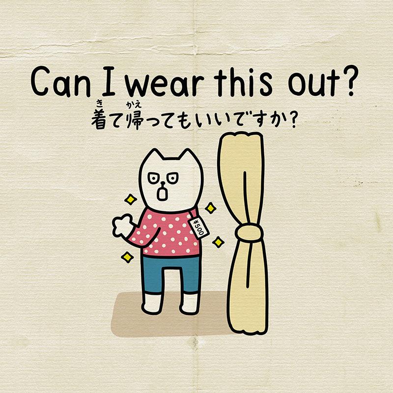 着て帰ってもいいですかは英語でcan I wear this out