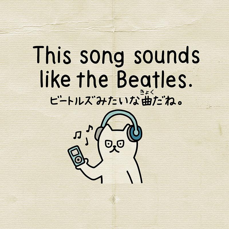 〜みたいな曲は英語でsoud like