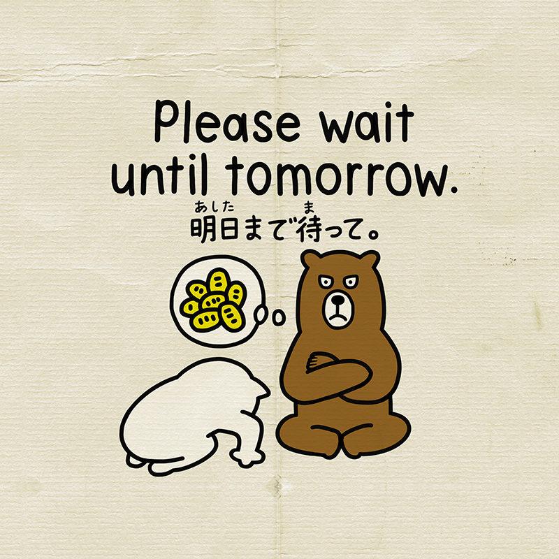 明日まで待っては英語でplease wait until tomorrow