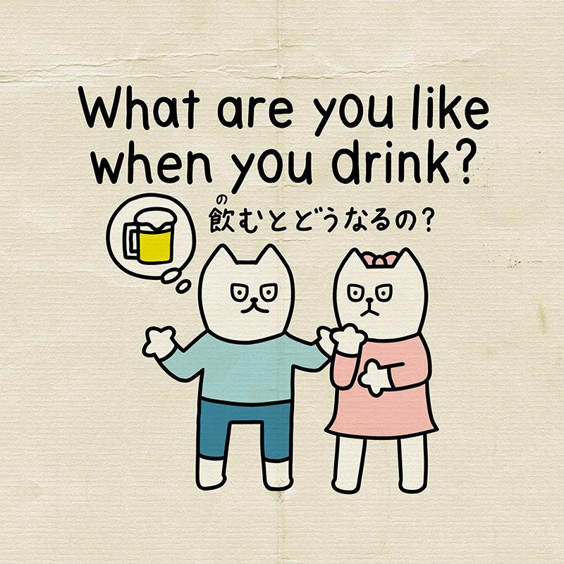 飲むとどうなるの?を英語で言うと
