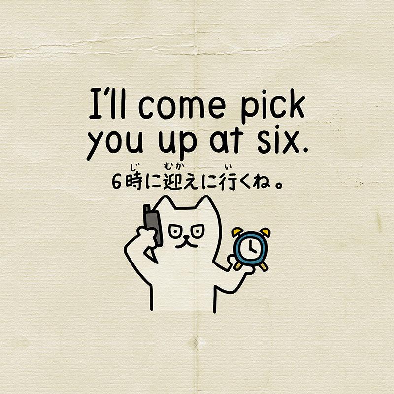 〜に迎えに行くねは英語でpick you up at〜
