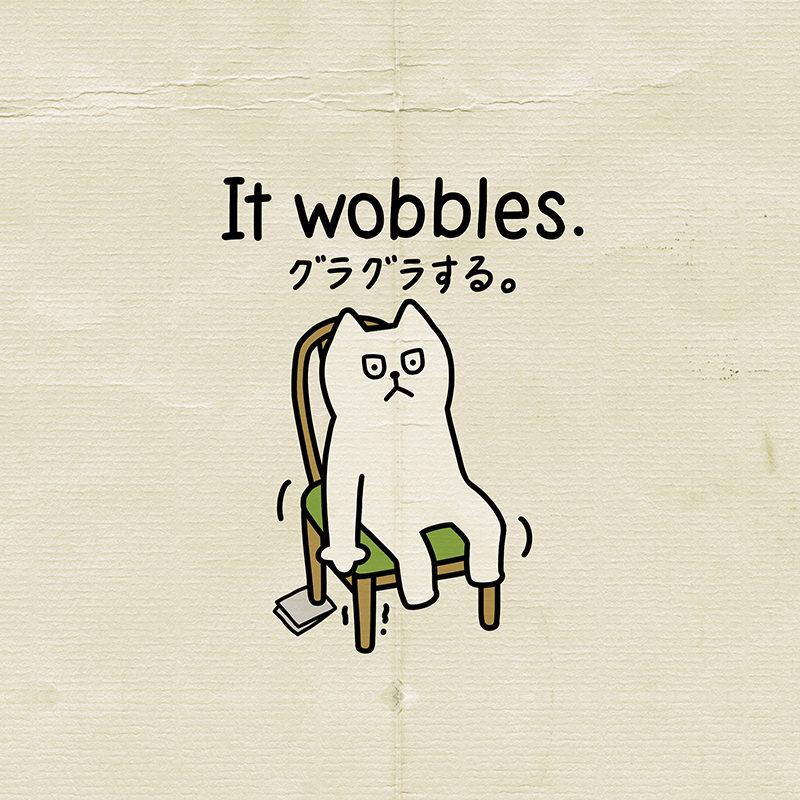 グラグラするは英語でwobble