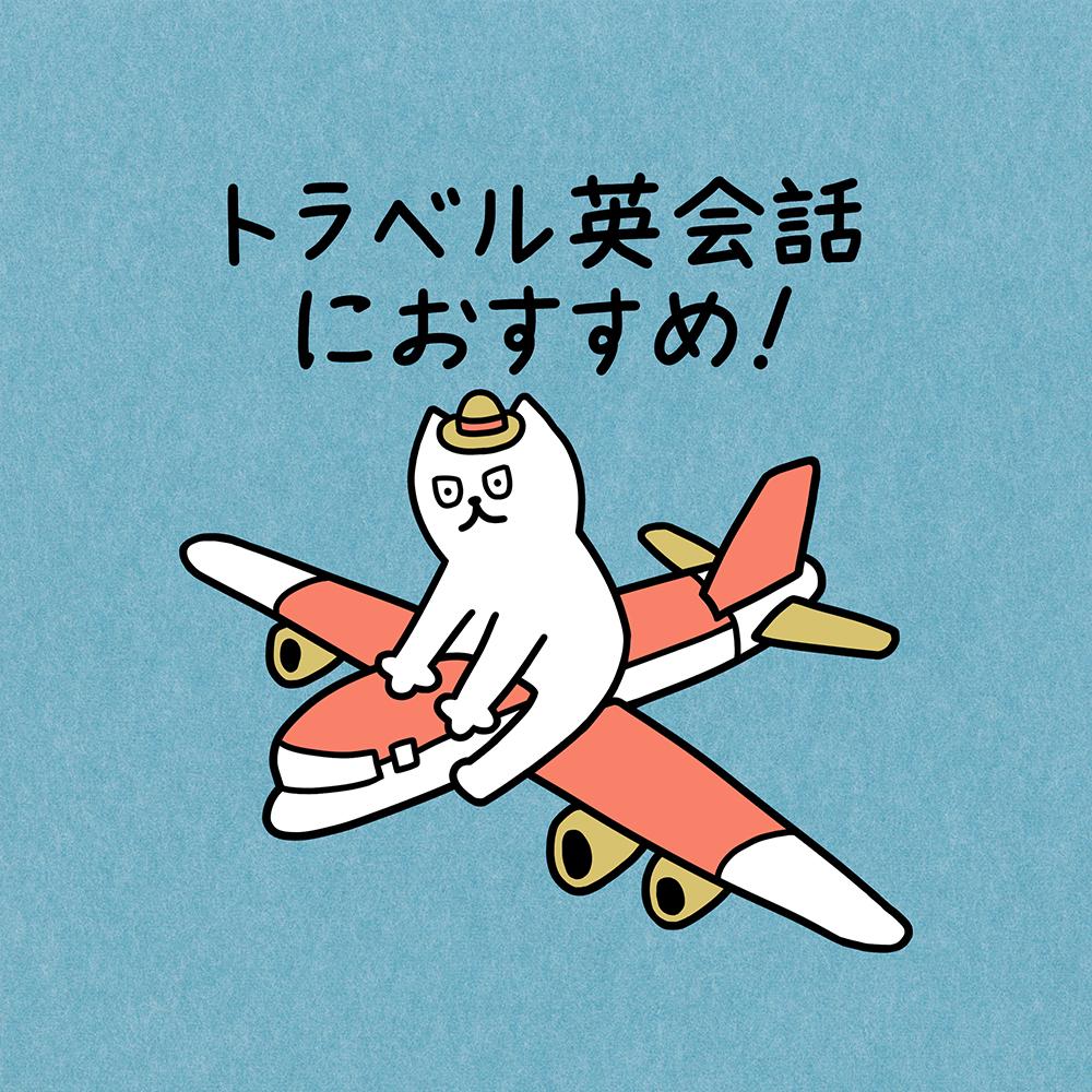旅行英会話の学べるオンライン英会話まとめ