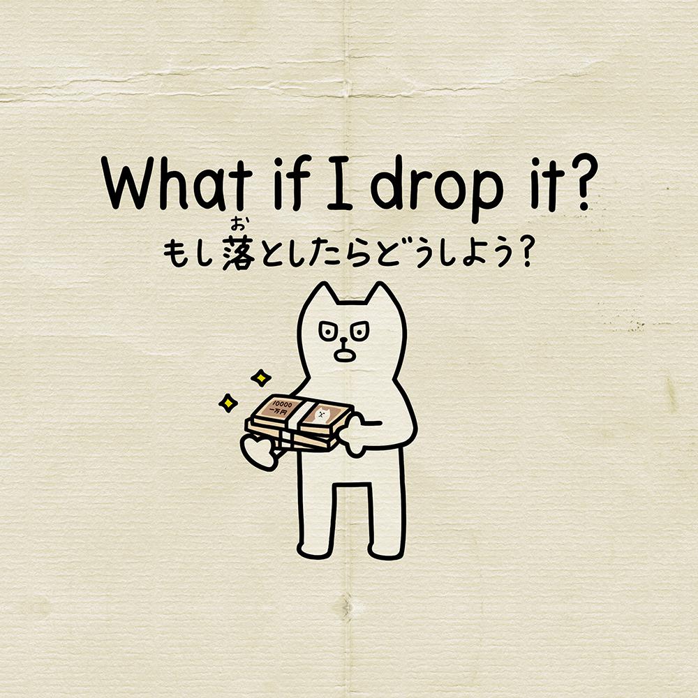 もし〜したらどうしようWhat if
