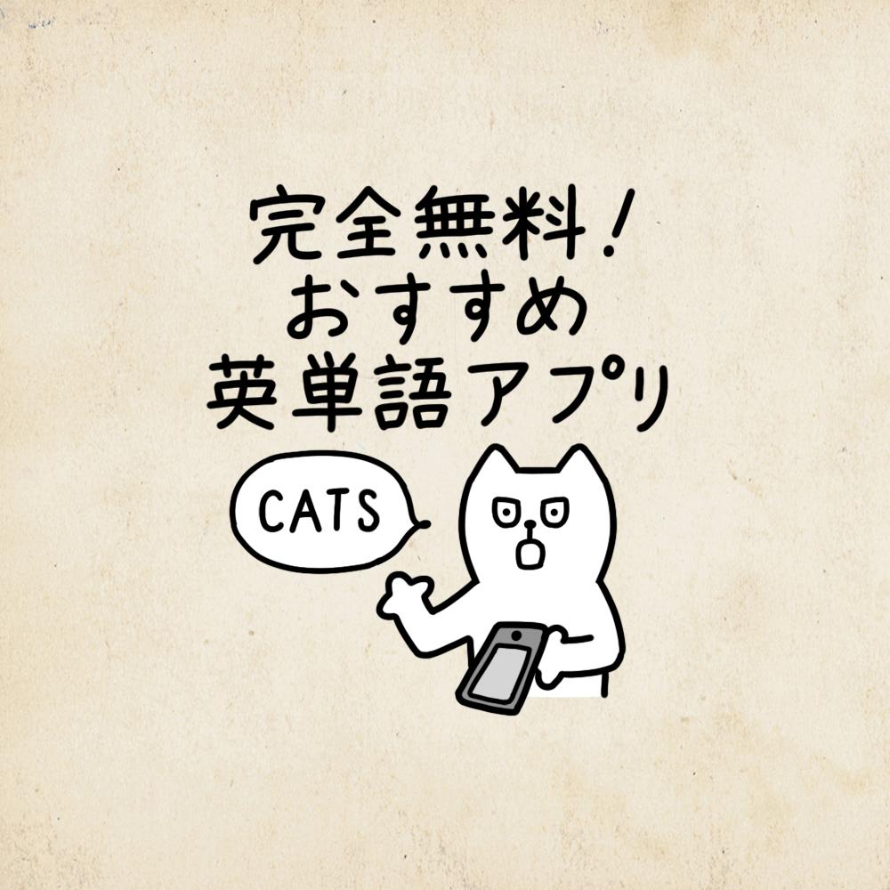 おすすめ無料英会話アプリ