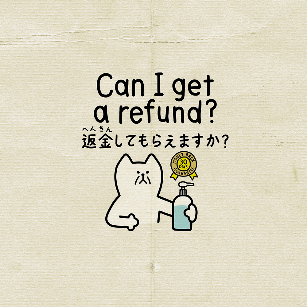 返金してもらえますか?英会話イラスト