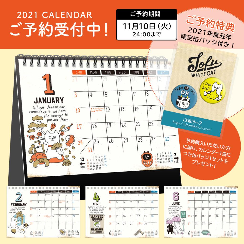 しろねこトーフ2021カレンダー予約特典
