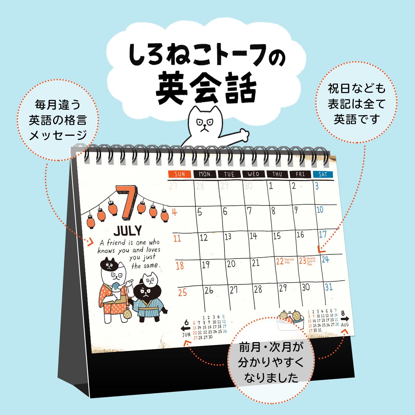しろねこトーフ2021カレンダー
