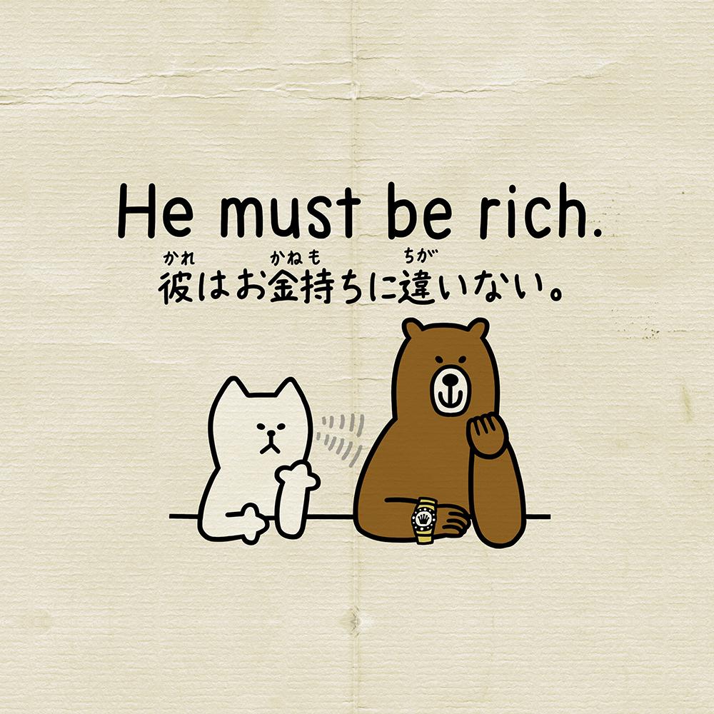 お金持ちに違いない | 英会話イラスト