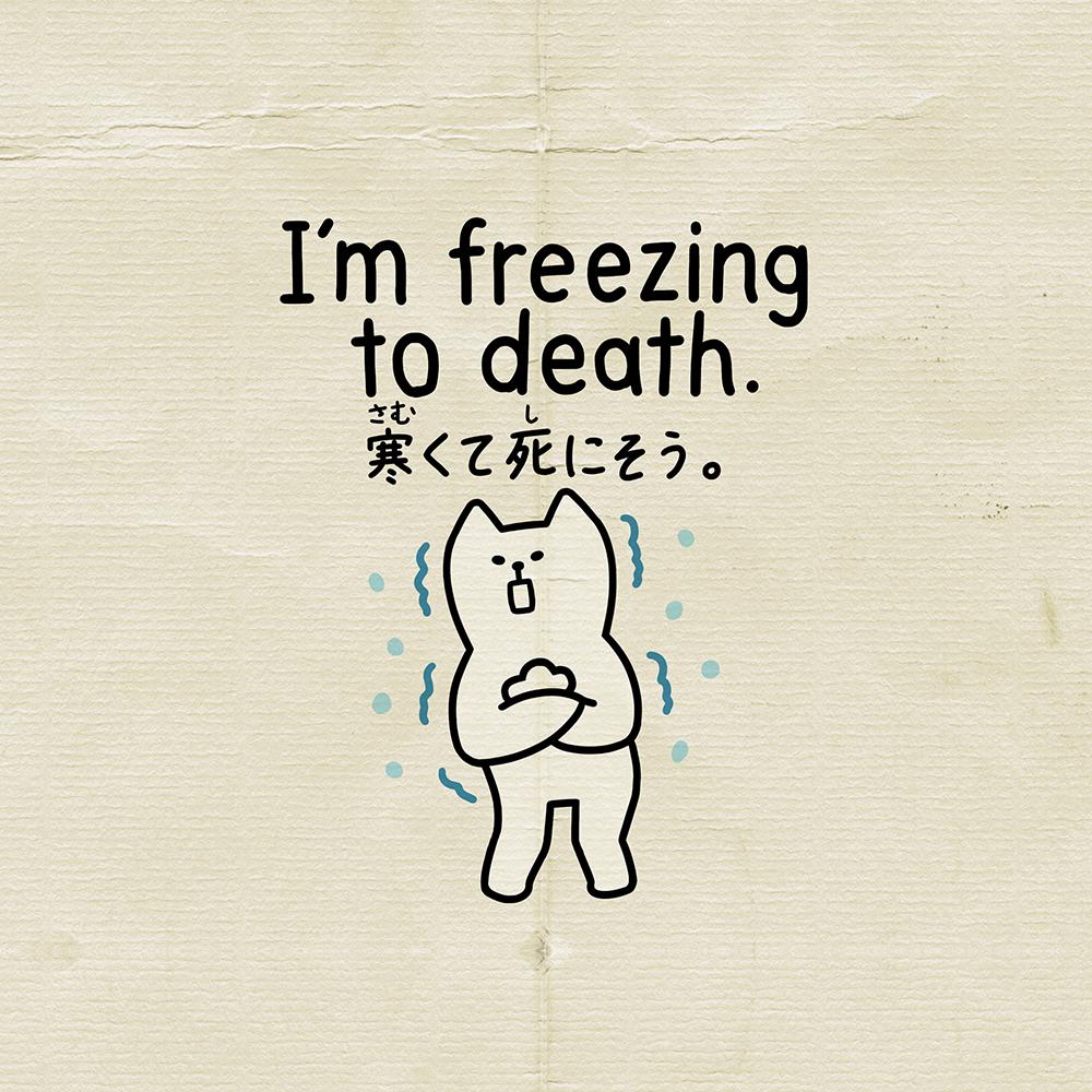 寒くて死にそう | 英会話イラスト