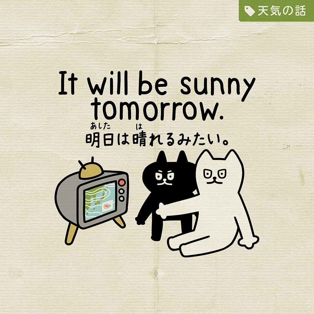 明日は晴れ | 英会話イラスト