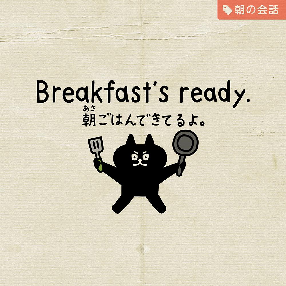 朝ごはん | 英会話イラスト
