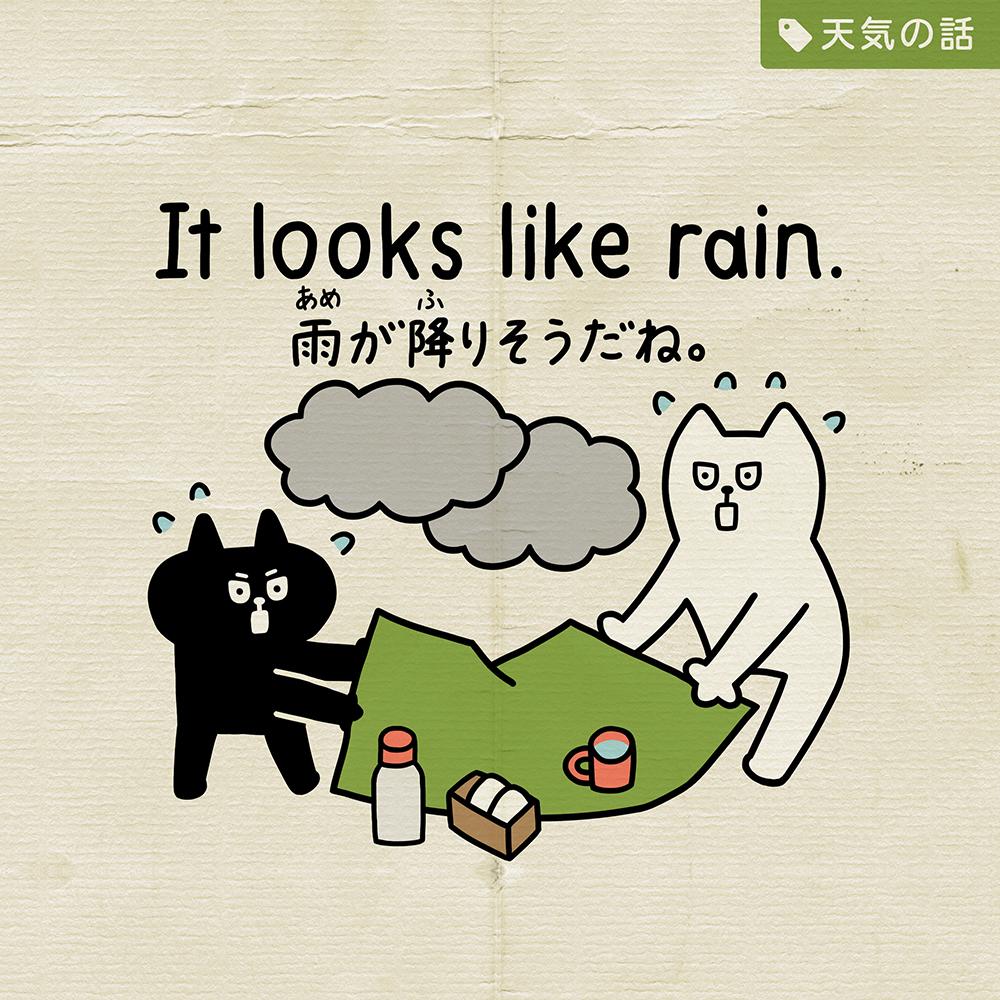 雨が降りそう | 英会話イラスト