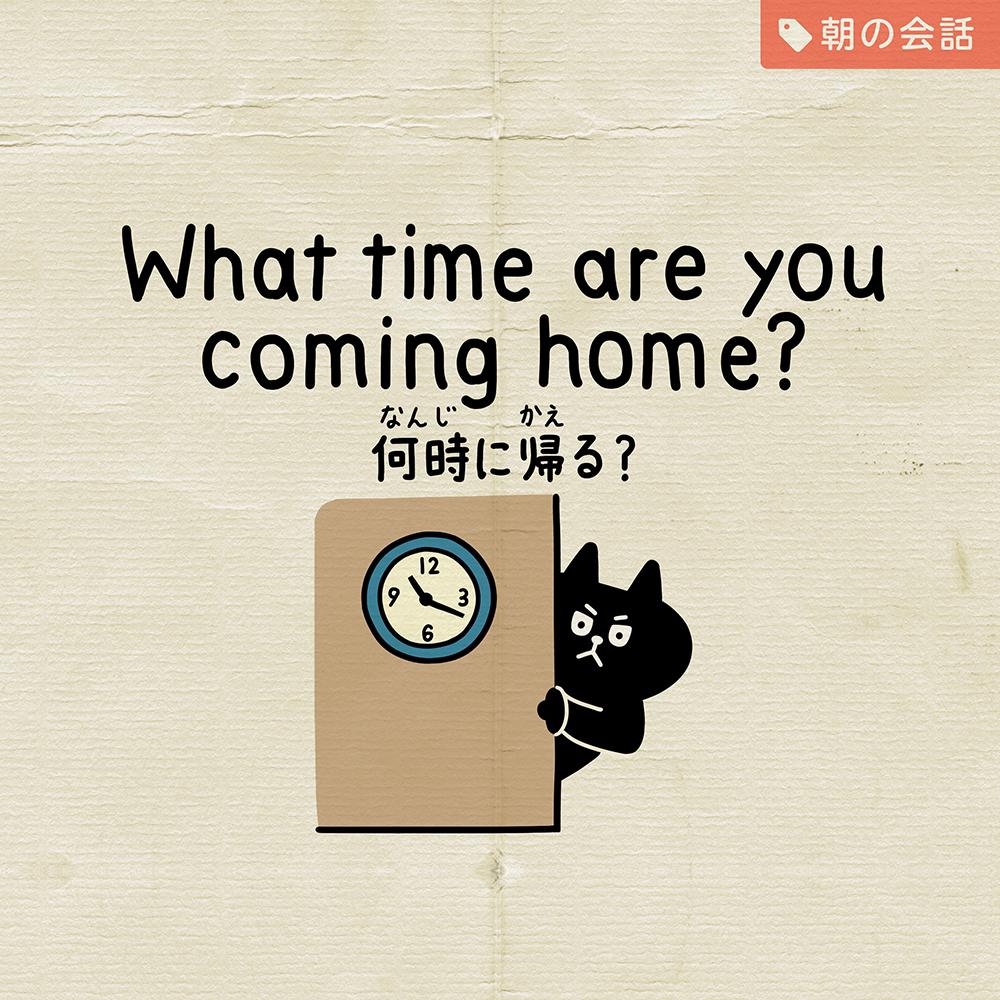 何時に帰る? | 英会話イラスト