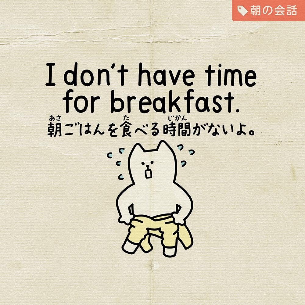 食べる時間がない | 英会話イラスト