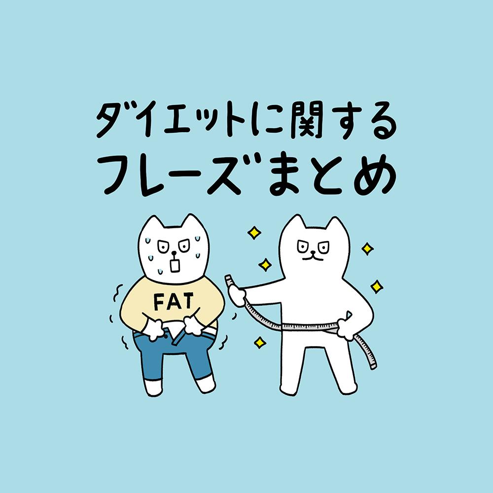 ダイエット | 英会話イラスト